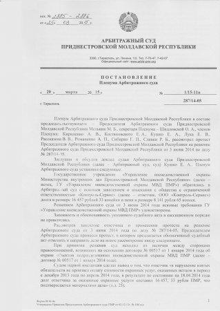 Постановление от 21 августа 2015 г. по делу № А7257712015 СудАкт.ру